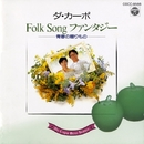Folk Song Fantasy-青春の贈りもの-/ダ・カーポ