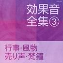 効果音全集(3)行事・風物・売り声・梵鐘/効果音