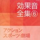 効果音全集(6)アクション・スポーツ・劇場/効果音