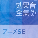 効果音全集(7)アニメSE/効果音