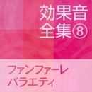 効果音全集(8)ファンファーレ・バラエティ/効果音