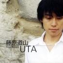 UTA/藤原道山