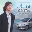 ARIA/高嶋ちさ子