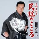 芸道35周年記念アルバム 三橋美智貴 民謡のこころ/細川たかし