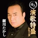 """""""極上演歌特盛""""シリーズ 細川たかし/細川たかし"""