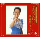 美空ひばりデビュー50周年特別企画 美空ひばり歌謡曲ベスト50/美空ひばり