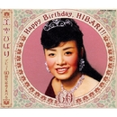 美空ひばりデビュー60周年記念アルバム Happy Birthday, HIBARI!!/美空ひばり