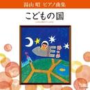 湯山昭 ピアノ曲集 「こどもの国」/堀江真理子/デュエットゥ