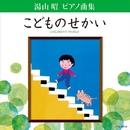 湯山昭 ピアノ曲集 「こどものせかい」/上田晴子