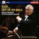 ドヴォルザーク:交響曲<新世界>より/ヴァーツラフ・ノイマン指揮/チェコ・フィルハーモニー管弦楽団