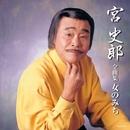 宮史郎全曲集 女のみち/宮史郎
