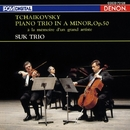 チャイコフスキー:ピアノ三重奏曲<偉大な芸術家の思い出のために>/スーク・トリオ