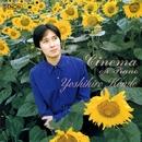 シネマ・オン・ピアノ:ロミオとジュリエット/近藤嘉宏