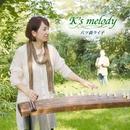 K's Melody/六ツ森ケイ子