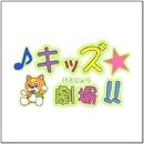 TVKキッズ劇場 主題歌/宮本佳那子/mao