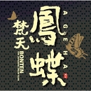 鳳蝶/梵天