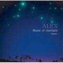 夜空から降る音 ~ 満天の星/ALEX