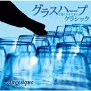 グラスハープで聴くやすらぎのクラシック/アンジェリーク