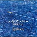 エイジアン・ブルー 浮島丸サコン/マリオネット