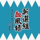 NHK BS時代劇「新選組血風録」オリジナルサウンドトラック/田中拓人