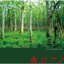 森ピアノ/七ッ谷ゆみ