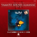 YAMATO SOUND ALMANAC 1978-II「さらば宇宙戦艦ヤマト 愛の戦士たち 音楽集」/宮川泰指揮/シンフォニック・オーケストラ・ヤマト