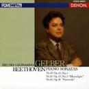 ベートーヴェン:ピアノ・ソナタ 第13・14・15番/ブルーノ=レオナルド・ゲルバー