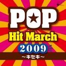 2009 ポップ・ヒット・マーチ ~キセキ~/コロムビア・オーケストラ