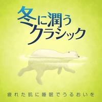 冬に潤うクラシック~疲れた肌に 睡眠で潤いを~ / Various Artists