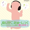 ゆりかごみゅーじっく ぽっぷす☆ スマートパック/神津裕之