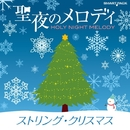 聖夜のメロディ ストリング・クリスマス スマートパック/アマティ弦楽四重奏団/ツイス木管五重奏団