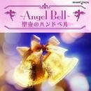 ~Angel Bell~ 聖夜のハンドベル スマートパック/下田和男指揮/Green Meadow