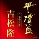 平清盛×吉松隆:音楽全仕事 NHK大河ドラマ<平清盛>オリジナル・サウンドトラック/吉松隆