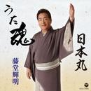 うた魂/日本丸/藤堂輝明