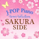 J-POP Piano Cover Collection - SAKURA SIDE/Mino Kabasawa