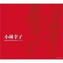 歌手生活45周年記念アルバム 「絆」/小林幸子