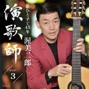 渥美二郎 演歌師 PART3/渥美二郎