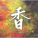香/菅井えり
