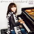 iJazzピアノジャズスタンダード100 Vol.4/松本茜