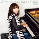 iJazzピアノジャズスタンダード100 Vol.6/松本茜