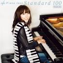 iJazzピアノジャズスタンダード100 Vol.8/松本茜