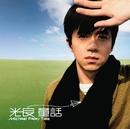 童話/マイケル・ウォン