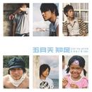 Just My Pride -Best Selection/メイデイ