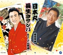 総おどり 日本丸/長生きサンバ/藤堂輝明/Ko-Z小野田