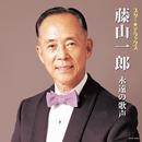 スター☆デラックス 藤山一郎 永遠の歌声/藤山一郎