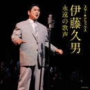 スター☆デラックス 伊藤久男 永遠の歌声/伊藤久男