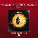 YAMATO SOUND ALMANAC1981-I「交響組曲 宇宙戦艦ヤマトIII」/シンフォニック・オーケストラ・ヤマト/ささきいさお/島倉千代子