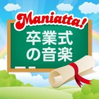 MANIATTA!シリーズ (2)卒業式の音楽集/V.A.