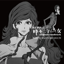 LUPIN the Third 峰不二子という女 オリジナルサウンドトラック/菊地成孔