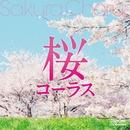 桜コーラス/千葉県立幕張総合高等学校合唱団